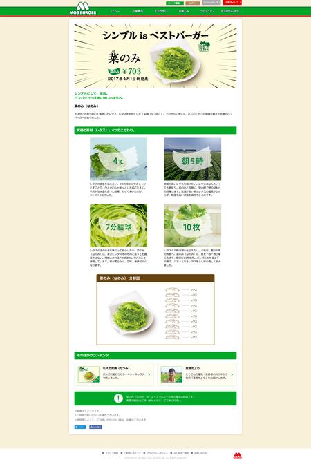 菜のみ(なのみ)  モスバーガー公式サイト