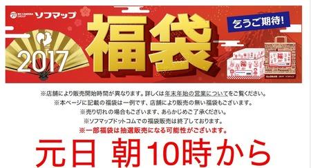 SnapCrab_NoName_2016-12-31_10-43-4_No-00