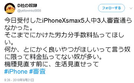 SnapCrab_NoName_2018-9-23_13-25-50_No-00
