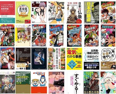 jp- Kindle本ポイント還元セール- Kindleストア