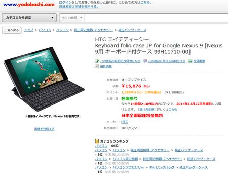 SnapCrab_NoName_2014-12-21_1-11-50_No-00
