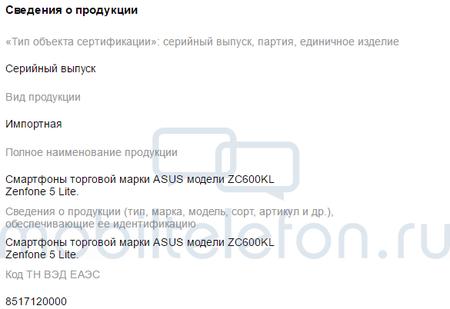 zenfone_5_lite_certified