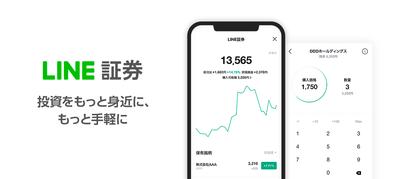 LINEと野村HDが「LINE証券」を開始。1株・1口から売買可能