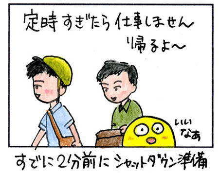 SnapCrab_NoName_2015-11-2_11-5-13_No-00