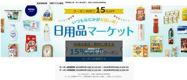 SnapCrab_NoName_2020-9-18_8-16-15_No-00