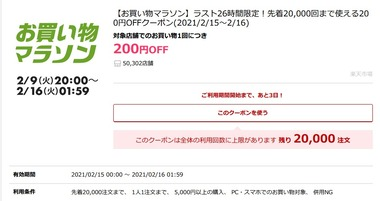 SnapCrab_NoName_2021-2-11_14-48-40_No-00
