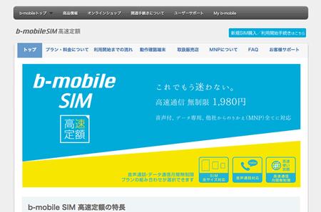 日本通信「b-mobile SIM 高速定額」評判まとめ。IPアドレスが変わりまくるみたい