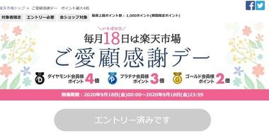 SnapCrab_NoName_2020-9-18_8-13-29_No-00