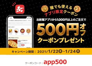 SnapCrab_NoName_2021-1-23_17-27-47_No-00