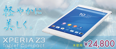 Xperia-Z3-Tablet-Compact_SGP611_700x300