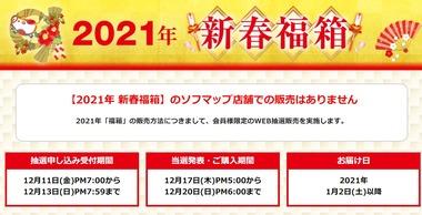 SnapCrab_NoName_2020-12-11_21-17-11_No-00