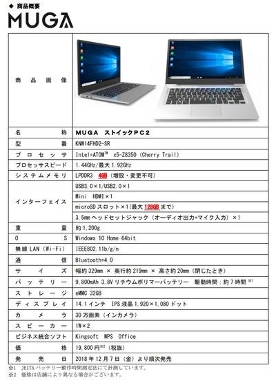 SnapCrab_NoName_2018-12-4_17-14-55_No-00