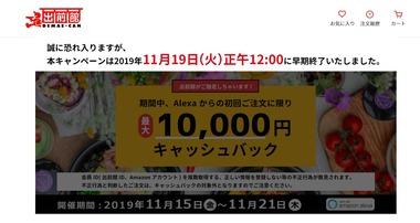 SnapCrab_NoName_2019-11-19_12-4-49_No-00