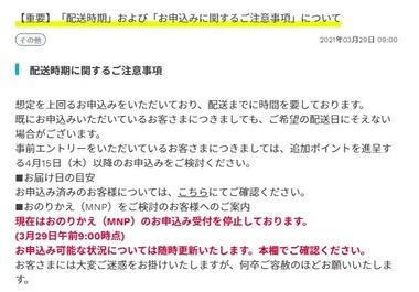 SnapCrab_NoName_2021-3-29_11-24-14_No-00