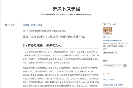 SnapCrab_NoName_2015-3-30_9-45-56_No-00