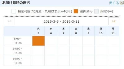 SnapCrab_NoName_2019-3-4_10-11-30_No-00