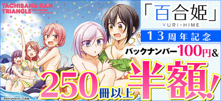 Kindleストアで百合姫コミックスやバーズコミックスの一部が50%ポイント還元