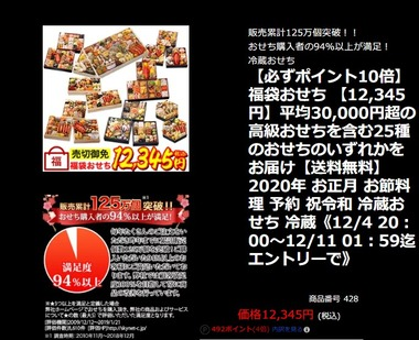 SnapCrab_NoName_2019-12-8_14-22-40_No-00