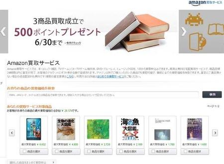 Amazon、「Amazon 本買取サービス」を開始 ─ 6月30日までサービス開始記念のキャンペーンを実施