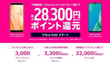 SnapCrab_NoName_2020-7-14_11-53-50_No-00