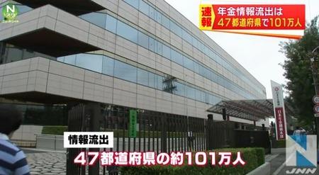 日本年金機構、個人情報流出は101万4653人分だったと発表。47都道府県すべてに該当者、最多は大阪府