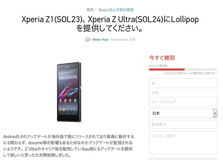 auの「Xperia Z1 SOL23」と「Xperia Z Ultra SOL24」にAndroid 5.0(Lollipop)を提供してくれ! ─ Change.orgで署名活動開始