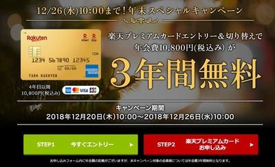 SnapCrab_NoName_2018-12-22_13-0-7_No-00