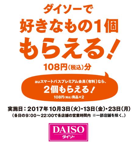 SnapCrab_NoName_2017-9-21_13-37-50_No-00
