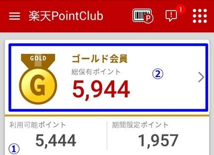 rakuten_pointclub_01_0002
