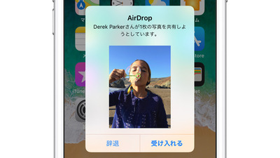 iphone-airdrop-180816