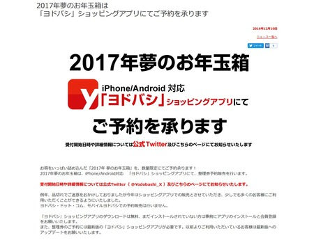 SnapCrab_NoName_2016-12-11_9-33-41_No-00