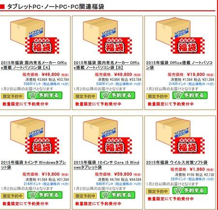 SnapCrab_NoName_2014-12-25_9-33-16_No-00
