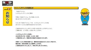 SnapCrab_NoName_2020-3-18_21-0-40_No-00