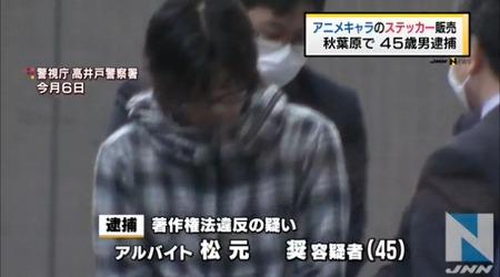 秋葉原で「Suica」などに貼るアニメステッカーを販売していた男を逮捕。場所は杉本ガレージか?