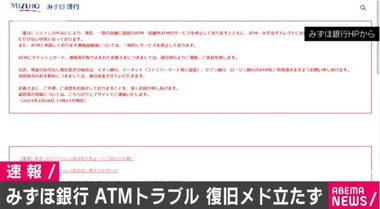 【悲報】みずほ銀行ATMのシステム障害、復旧の目処立たず