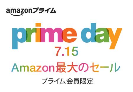 【20周年記念】AmazonがAmazon最大のセール「プライムデー」を7月15日に開催 ─1日限定・プライム会員限定