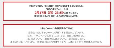 SnapCrab_NoName_2020-2-17_15-37-55_No-00