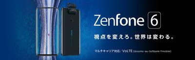 ZenFone6_webasset_1940x600_01