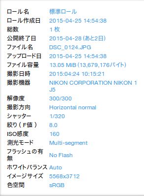 SnapCrab_NoName_2015-4-26_12-35-11_No-00