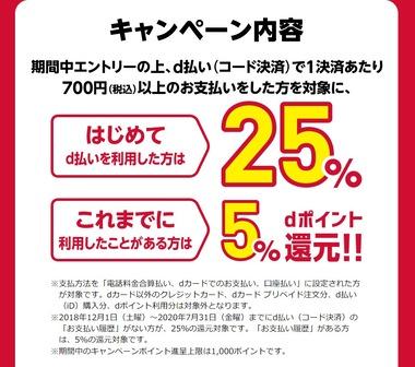 SnapCrab_NoName_2020-8-1_18-47-19_No-00