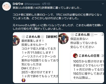 SnapCrab_NoName_2020-6-3_19-3-31_No-00