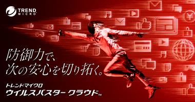 virusbuster_main_sp