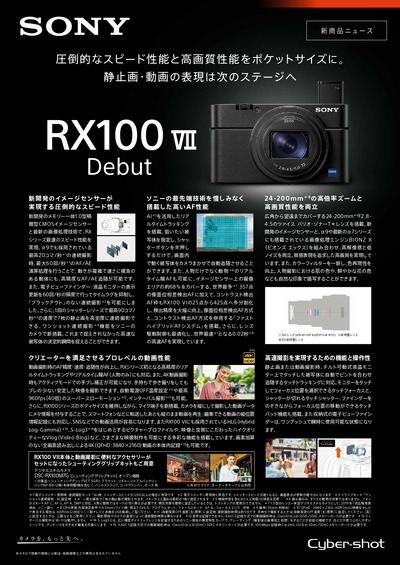 DSC_RX100M7_news_pages-to-jpg-0001