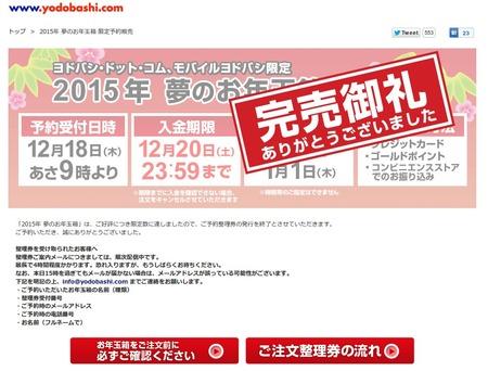 SnapCrab_NoName_2014-12-18_10-6-32_No-00