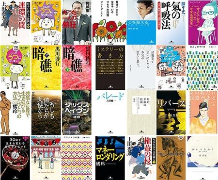 jp- 幻冬舎文庫の春まつりセール(4-27まで)- Kindleストア
