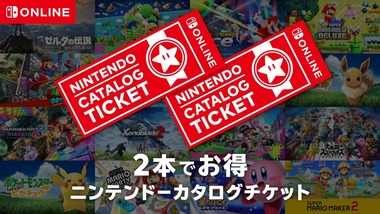 Switchお得チケット