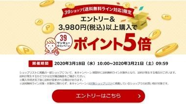 SnapCrab_NoName_2020-3-20_15-0-25_No-00