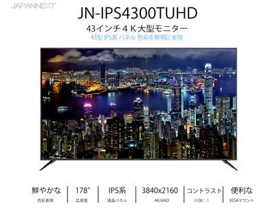 JN-IPS4300TUHD_top_white