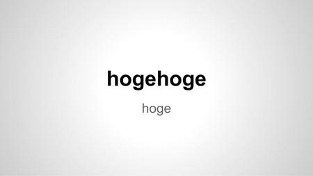hogehoge-1-638