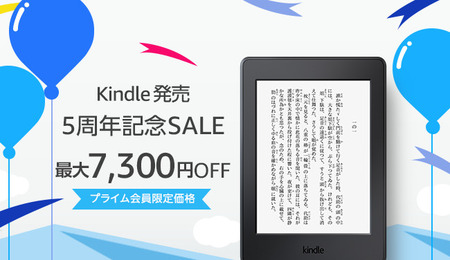 email_kindle_5th_anni_prime_650x376